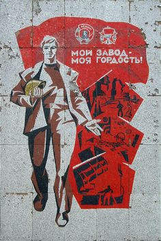 Мой завод — моя гордость! - Советская мозаика