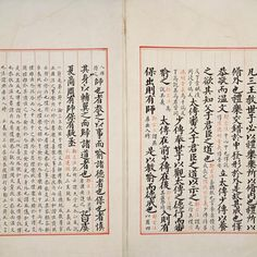 Yongle Encyclopedia- Huntington archivist finds historic piece of China's largest book