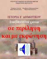 Greek History, Teacher, School, Modern, Professor, Trendy Tree