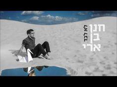 חנן בן ארי - לא לבד Hanan Ben Ari