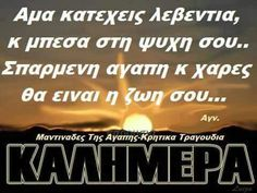 Kalimera Greek Quotes, Paracord, Happy Hour, Good Morning, Life Is Good, Poems, Letters, Girls, Decor