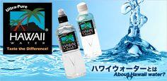 Hawaiオアフ島の地下水から生まれた超軟水のナチュラルウォーターです。身体に有害な化学物質や不純物、ミネラル成分を含まない「純度99.99%」のお水。浸透性や溶解性、熱伝導性がいいのでコーヒーやスムージー、だしなどに使用するとその違いに驚きます。