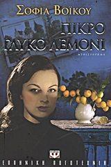 Πικρό γλυκό λεμόνι, Βόικου, Σοφία, Ψυχογιός | Bookia