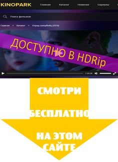 отряд самоубийц дата премьеры в россии Фильм доступен к просмотру на сайте http://kinopark.tumblr.com