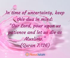 Remember this dua in times of uncertainty.