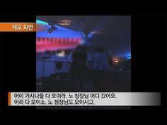 뉴스타파 - 구청장과 기업인의 '빗나간 당선 파티' (2014.6.20)