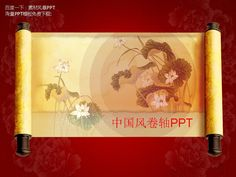 China wind elegant atmosphere dynamic slide PPT templates powerpoint #PPT# wind PowerPoint PPT back China background powerpoint ★ http://www.sucaifengbao.com/ppt/shuimo/