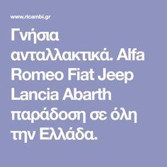 Γνήσια ανταλλακτικά. Alfa Romeo Fiat Jeep Lancia Abarth παράδοση σε όλη την Ελλάδα.