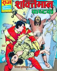 Read Comics Free, Comics Pdf, Arte Dc Comics, Indian Comics, Universe, Comic Books, Reading, Drawing Cartoons, Word Reading