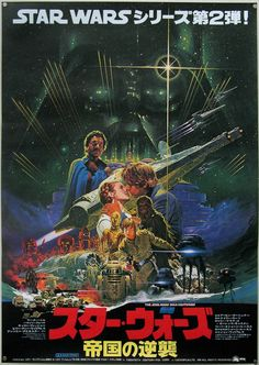 Star Wars: The Empire Strikes Back staff member Vincent C. thinks this is the best episode in the Star Wars saga. Poster Retro, Poster S, Movie Poster Art, Star Wars Poster, Star Wars Art, Star Trek, Poster Prints, Art Posters, Art Print