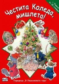 """Честита Коледа, мишлета! (поредица """"В Лешниковата гора"""")"""
