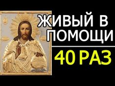 Живый в помощи 40 раз 90 псалом Orthodox Prayers, Movie Posters, Movies, Youtube, Breien, Prayers, Film Poster, Films, Movie