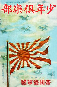 "Japanese WW2 Propaganda / Magazines "" 帝國海軍號(=Imperial National Navy), 少年俱藥部(=Youth(Boys & Girls) Club) "" Japanese ""Rising Sun"" flag is same as Nazi's ""Swastika"""