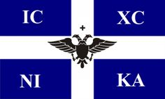 Greek Flag with Byzantine Emblem - Recognising genocide