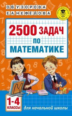 2500 задач по математике. 1-4 классы - Узорова О. В.
