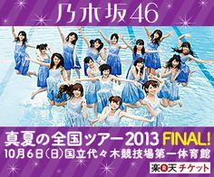 乃木坂46 真夏の全国ツアー2013FINAL!のバナーデザイン