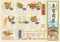 2014年 1月 湖魚の佃煮店 魚富商店 商品カタログチラシ イラスト、デザイン #イラスト #和