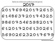 Δραστηριότητες, παιδαγωγικό και εποπτικό υλικό για το Νηπιαγωγείο & το Δημοτικό: Καλωσορίζοντας το 2017: 19 χρήσιμες συνδέσεις με προτάσεις κατασκευών και γραφή των αριθμών της νέας χρονιάς Happy New Year, Math, Mathematics, Math Resources, Happy 2015