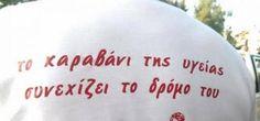 Καραβάνι Υγείας στα Γιάννενα: Το Καραβάνι Υγείας συνεχίζει την πορεία του σε όλη την Ελλάδα και συγκεκριμένα στα Γιάννενα.Στις 26 Απριλίου…