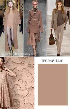 2017 ColorsAutumn ColoursColor TrendsEveryday FashionColor CombinationsFall