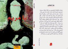 مدونة الحب في غرفة الإنعاش: رواية يا مريم pdf