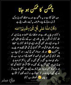 Quran Quotes Love, Allah Quotes, Islamic Love Quotes, Muslim Quotes, Islamic Inspirational Quotes, Religious Quotes, Urdu Quotes, Poetry Quotes, Quotations