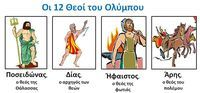 Eos, Greek History, Ancient Greece, Greek Mythology, Activities, School, Weddings, Modern, Trendy Tree