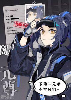 Dragon King, Anime Characters, Fictional Characters, Manhwa, Novels, Boys, Anime Girls, Infinity, Prince