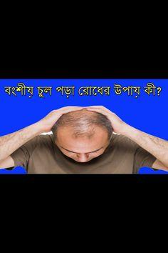 বংশীয় চুল পড়া রোধের উপায় কী? How To Prevent Genetic Hair Loss?