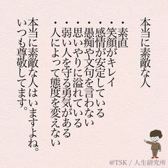 Cool Words, Wise Words, Japanese Quotes, My Bible, Wise Quotes, Keep In Mind, How To Better Yourself, Beautiful Words, Proverbs