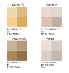 -choose warm, both spring and autumn: Beige Summer Color Palettes, Soft Summer Color Palette, Spring Colors, Winter Colors, Warm Colors, Deep Autumn, Deep Winter, Warm Autumn, Warm Spring