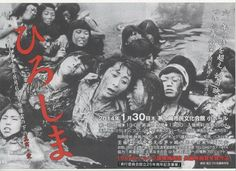 movie Hiroshima: 1/30茅ヶ崎上映会!