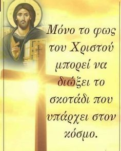 Holy Family, First Love, Christ, Faith, God, Quotes, Greek, Icons, Dios