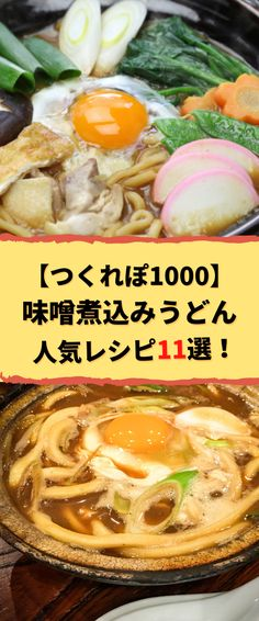今回は、「味噌煮込みうどん」の人気レシピ15個をクックパッド【つくれぽ1000以上】などから厳選!「味噌煮込みうどん」のクックパッド1位の絶品料理~簡単に美味しく作れる料理まで、人気レシピ集を紹介します。普通の味噌を使ったレシピもあるので参考にしてください。 #つくれぽ10000 #つくれぽ1000 #つくれぽ100 #つくれぽ #味噌煮込みうどん #味噌煮込みうどんつくれぽ #味噌煮込みうどんレシピ #味噌煮込みうどんレシピ人気 #クックパッド