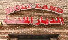 Home of every delicious middle eastern cuisine imaginable- Holy Land #TakePart #Tastemakers