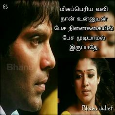 I wish to talk, I donot know when will I get my personal time with u, want to observe u when I talk with u, unnoda nanam vetkam, kadhal etc. that felling will be great. Love Hurts Quotes, Quotes About Strength And Love, Hurt Quotes, Me Quotes, South Quotes, Qoutes, Love Feeling Images, Feeling Pictures, Positive Quotes Images
