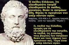 Greek History, Greek Quotes, Special Forces, Ancient Greece, Cyprus, Archaeology, Philosophy, Literature, Funny Memes