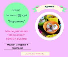 """Игра """"Фабрика мороженого"""" для детей своими руками. Простой рецепт массы для лепки. Развитие воображения и мелкой моторики."""