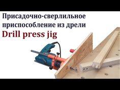Присадочно-сверлильное приспособление из дрели (Drill press jig) - YouTube