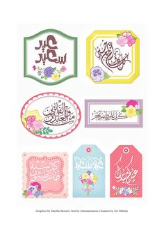 Snowflakes Melody Arts — Ideas for Eid Eid Crafts, Ramadan Crafts, Ramadan Decorations, Birthday Decorations, Eid Mubarak Stickers, Eid Stickers, Ablution Islam, Fest Des Fastenbrechens, Eid Boxes