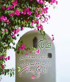 Duaa Islam, Islam Quran, Arabic Quotes, Islamic Quotes, Arabic Typing, Mothers Day Decor, Morning Love Quotes, Arabic Poetry, Islamic Pictures