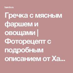 Гречка с мясным фаршем и овощами   Фоторецепт с подробным описанием от Харч.ру