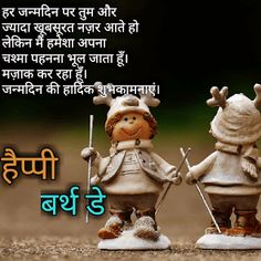 Happy Birthday Wishes In Hindi , Best Collection of funny Birthday wishes and Quotes . Wish your love one with the best collection of Happy birthday messages. Funny Happy Birthday Wishes, Birthday Wishes For Him, Birthday Doodle, First Love, Doodles, Top, Sari, Quotes, Saree