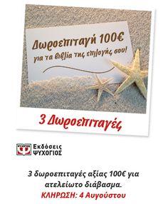 3 δωροεπιταγές αξίας 100€ για ατλείωτο διάβασμα.