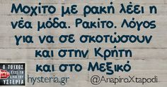Sarcastic Humor, Sarcasm, Funny Jokes, Funny Greek, Greek Quotes, Cheer Up, English Quotes, Funny Pins, True Words