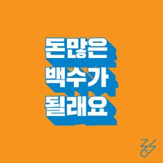 Cute Typography, Typo Logo, Typography Poster, Typography Design, Lettering, Web Design, Book Design, Layout Design, Retro Design