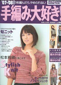 Stylish knit Autumn-Winter 2007-2008 - Tatiana Laima - Picasa ウェブ アルバム