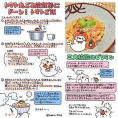 埋め込み Bobe, Food Drawing, Food Illustrations, Japanese Food, Recipes, Cooking Ideas, Twitter, Projects, Kitchens