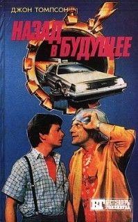 """Вчера где-то рядом с Вами ходили герои саги """"Назад в будущее"""" доктор Эмметт Браун и юноша Марти Макфлай! Напомним: во второй части """"Назад в будущее"""" эта компания отправляется в будущее на машине времени. Герои переносятся из 1985 г. в 21 октября 2015 г.! Что ж, раскроем эту увлекательную книгу и вспомним, как это было! Кстати, создадим небольшую интригу: у Вас есть возможность оценить, обладали ли авторы трилогии """"Назад в будущее"""" даром провидения - угадали ли они, каким будет мир в 2015…"""