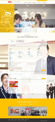 JNG ジャパンネットワークグループ(ソフトバンク・Y!mobile)
